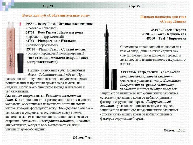 AVON ОПИСАНИЕ ФОТО_07