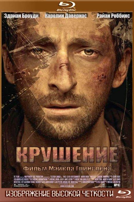 Потерпевший / Wrecked (2010) BDRip 720p + HDRip