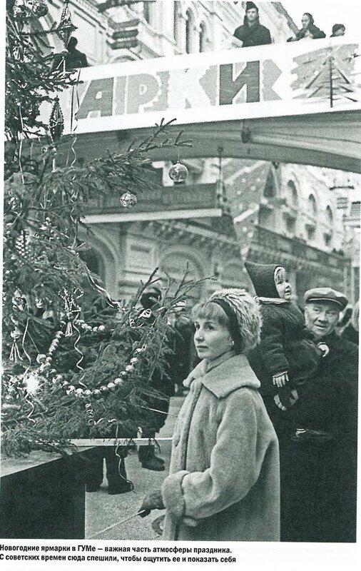 190648 ГУМ. Новогодние ярмарки.jpg