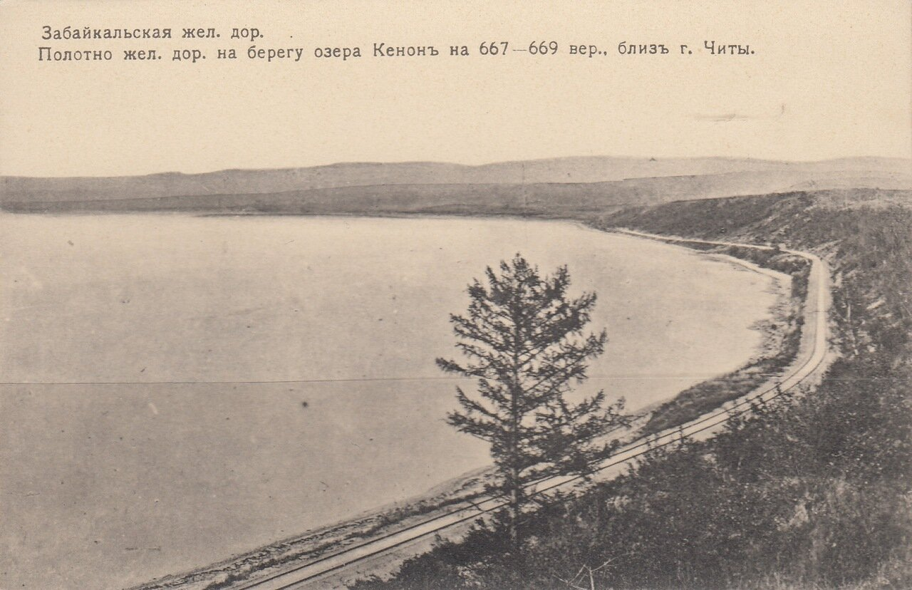 Полотно железной дороги на берегу озера Кенон на 667-669 вер. близ Читы