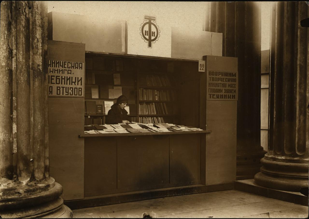 Книжная торговля в Ленинграде около Казанского собора.1920-е - 1930-е