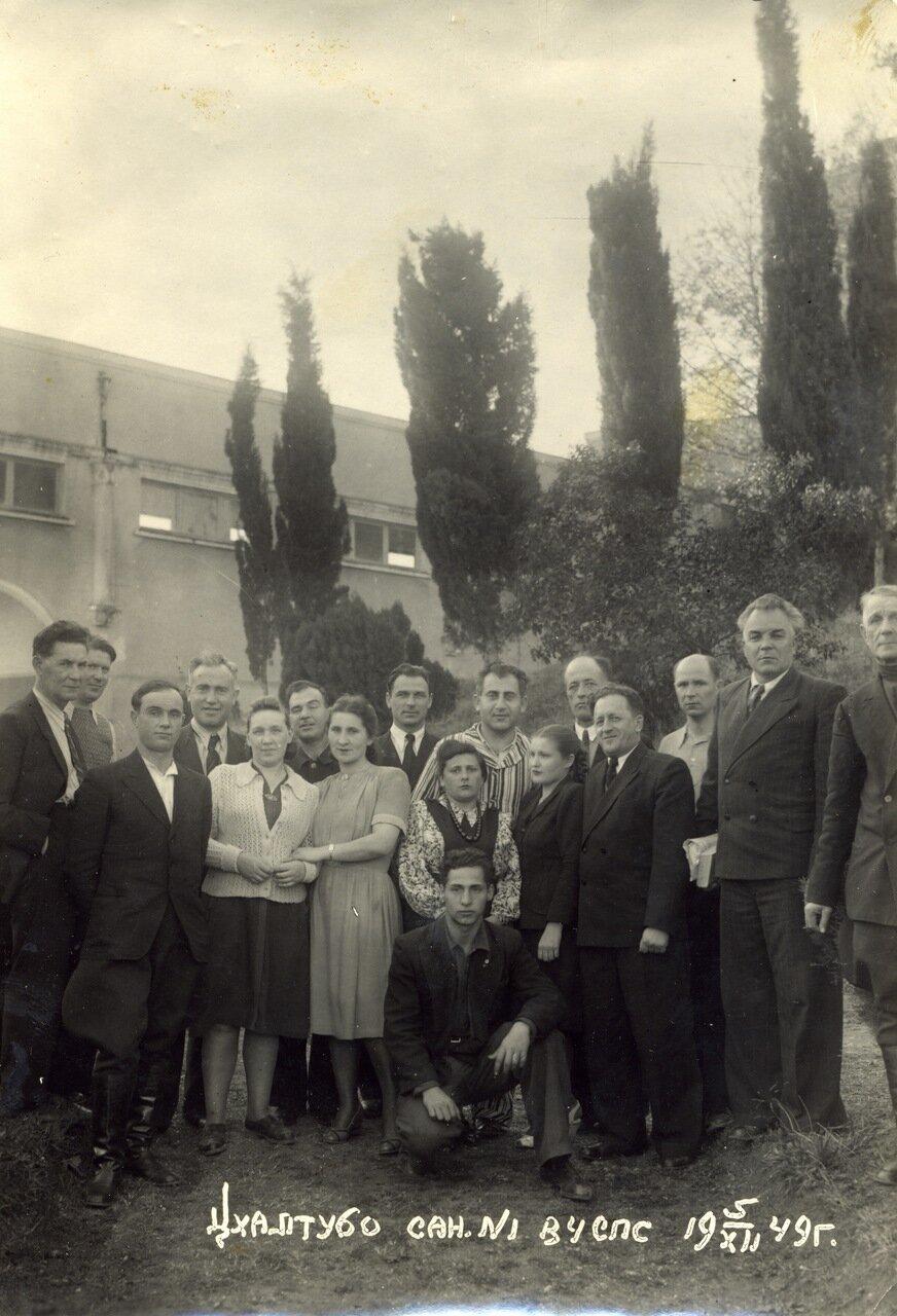 1949. Цхалтубо. В санатории