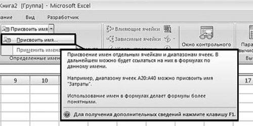 Как присвоить имя ячейке или диапазону ячеек в таблице Excel?