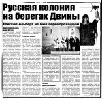 RusskajaKolonija_stitch.jpg