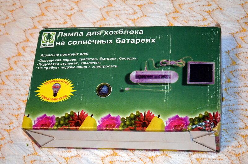 лампа для хозблока на солнечной батарее