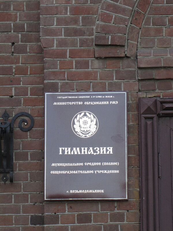 Киберквест по Козьмодемьянску