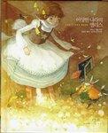 Алиса-Kim Min Ji