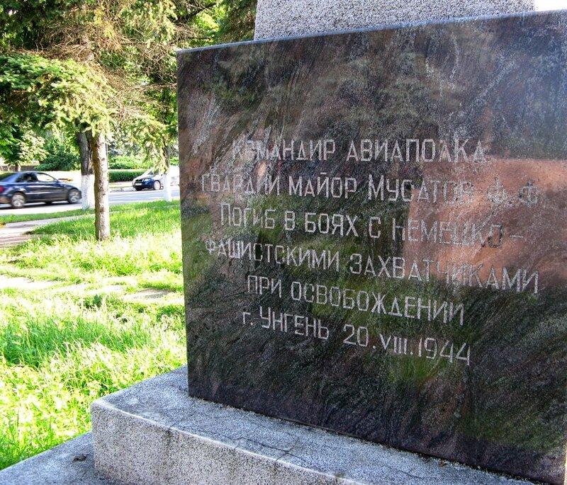 Унгены - мемориал (майор Мусатов Ф.Ф.).JPG