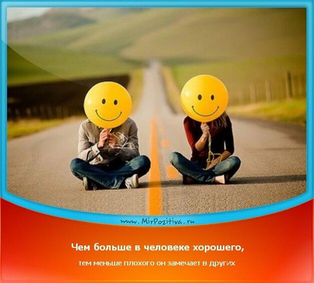 позитивчик дня: Чем больше в человеке хорошего, тем меньше плохого он замечает в других.
