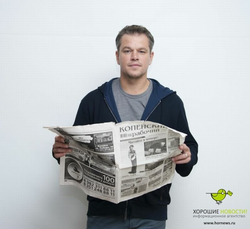 Мэтт Дэймон с газетой ″Копейский рабочий″ (23.09.2013)