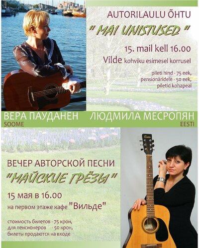 5— 15.05.2010- Л. Месропян, В. Пауданен.jpg
