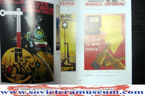sovieteramuseum_com_600posters-1.jpg