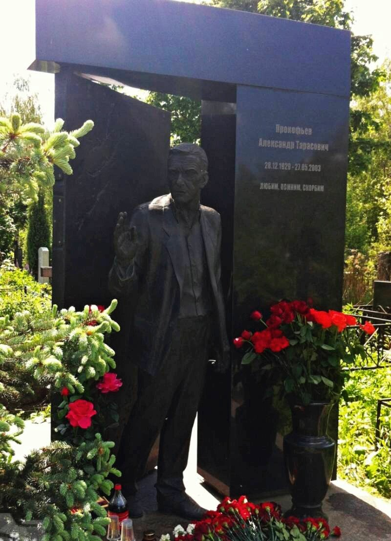 Могила Александра Прокофьева на Хованском кладбище