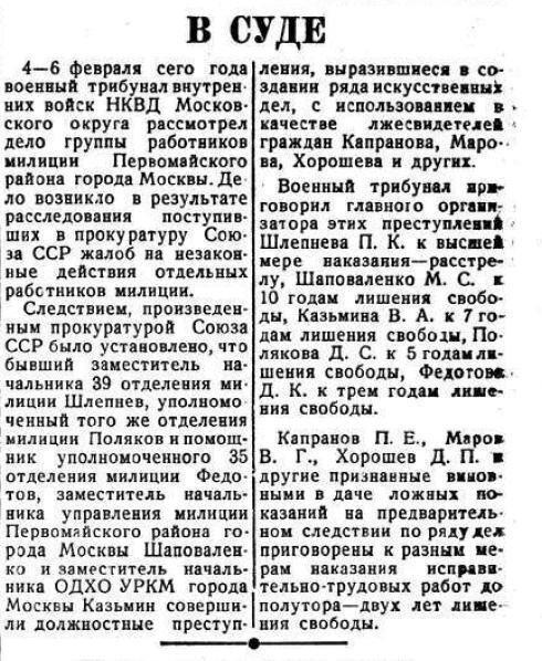 Сталинский режим