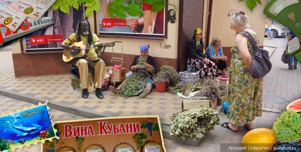 Черномор-трип-2015_Туапсе_01_рынок.jpg