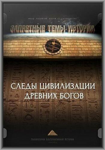 Следы цивилизации древних богов
