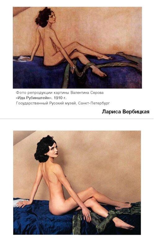Лариса Вербицкая в проекте