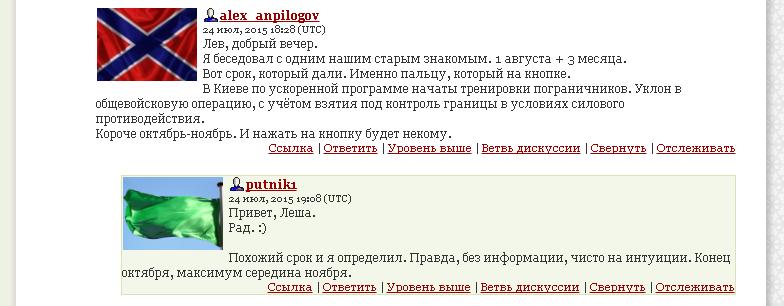 Анпилогов с Лёвой вангуют.png