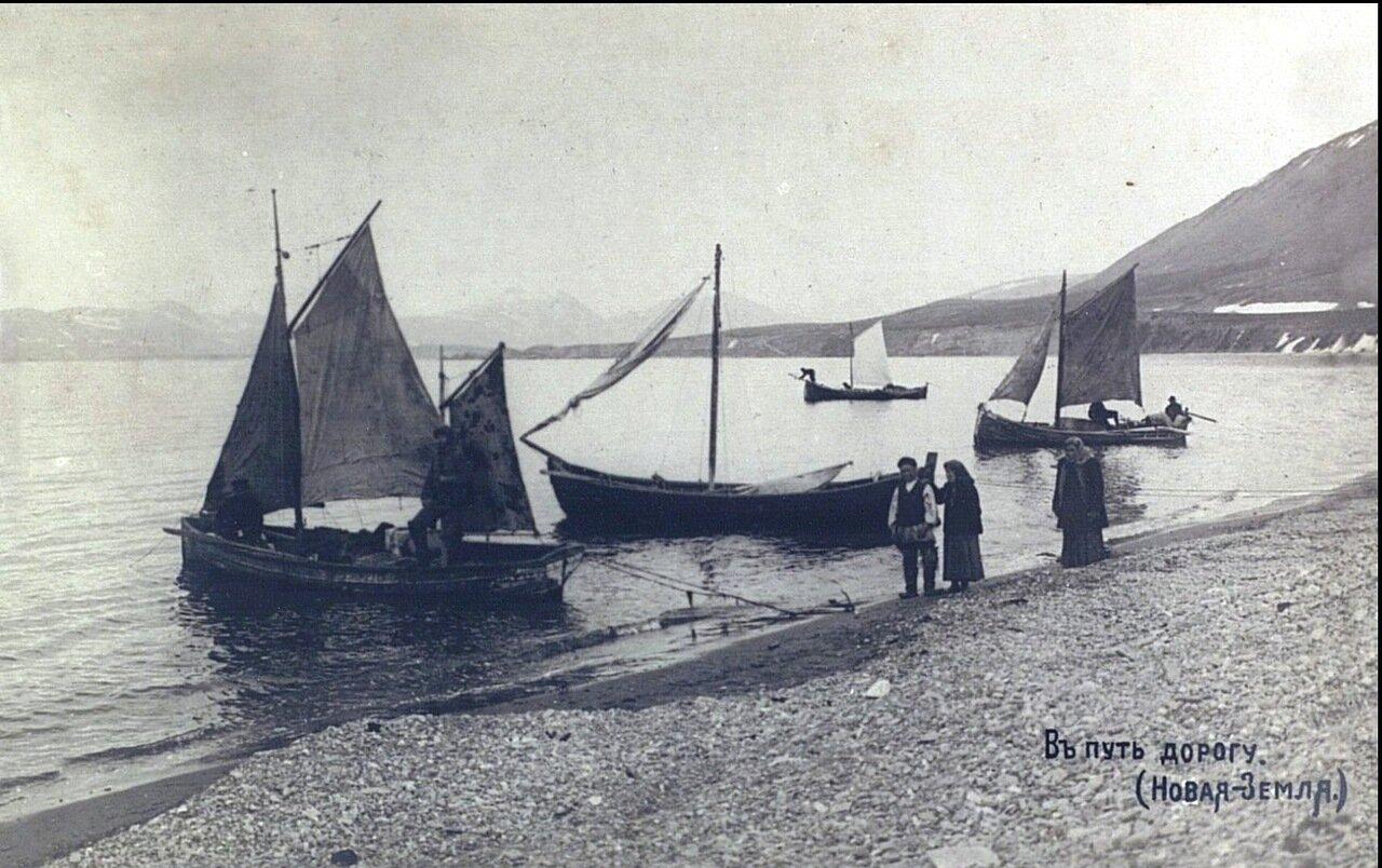 В путь дорогу. Новая Земля. 1912