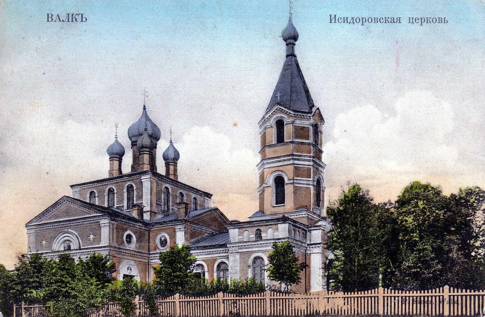 Исидоровская церковь