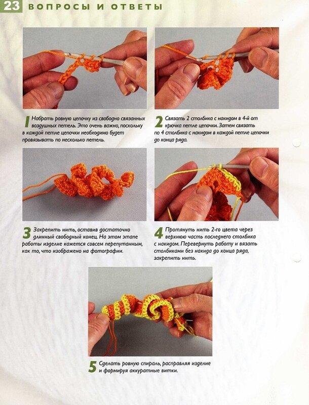 Как связать спираль крючком.
