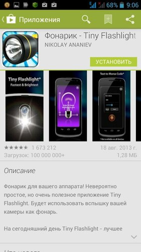 """Фонарик - Tiny Flashlight"""