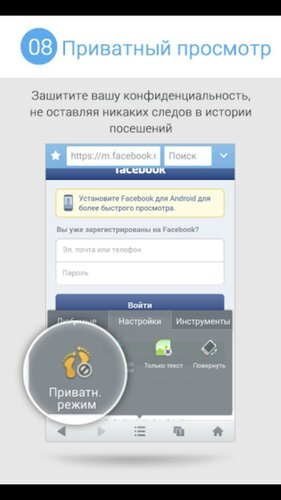 UC Browser Mini (Приватный режим)