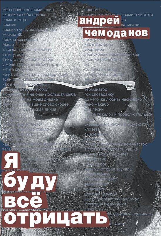 Андрей Чемоданов. Я буду всё отрицать