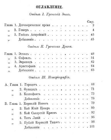 Биографии Греческих и Римских классиков 0_e70c7_21e880cf_L