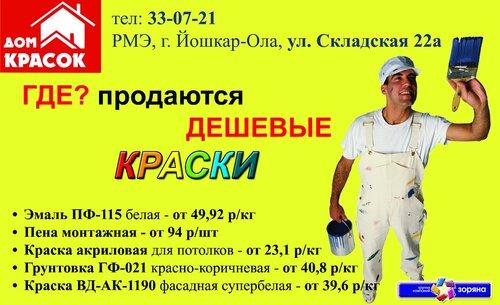 реклама лакокрасочных изделий в Йошкар-Оле