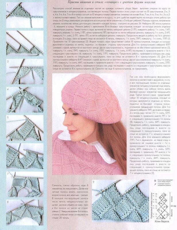 Вязание спицами берета для начинающих.описание