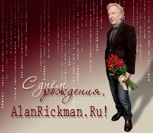 С Днём Рождения, AlanRickman.ru