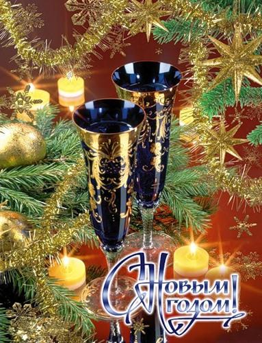 С Новым годом! Горят свечи, ветки елки, фужеры