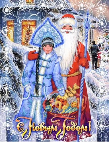 С Новым годом! Дед Мороз и Снегурочка с большим мешком игрушек