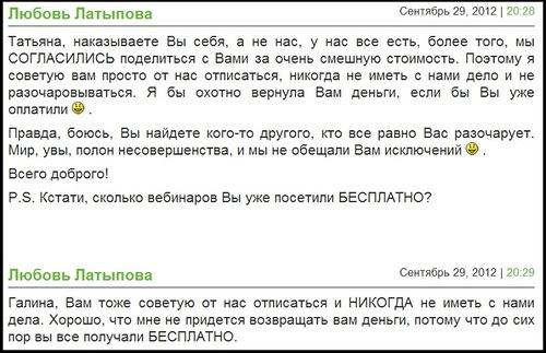 как Латыпова поступает с недовольными