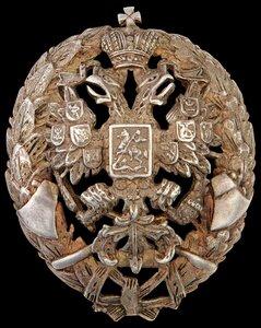 Знак об окончании Николаевской Инженерной Академии.