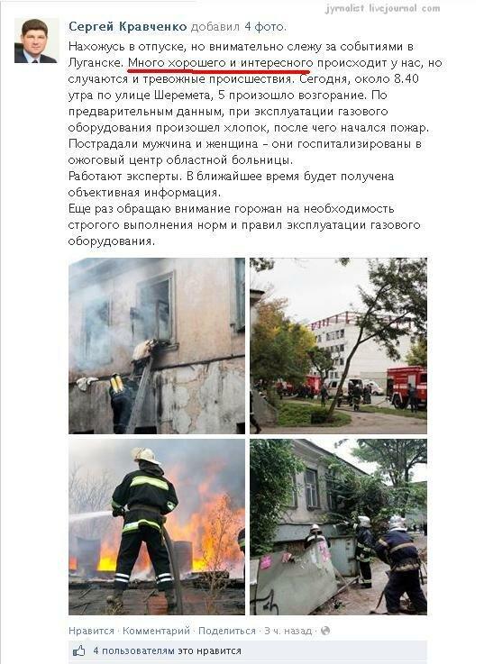 мэр луганска в фейсбуке