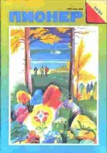 Пионер 1989 № 10