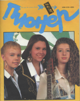 Костер 1995 № 05-06