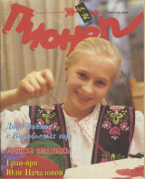 Пионер 1996 № 03