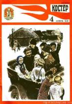 Костер 1988 № 04