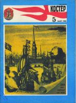 Костер 1988 № 05