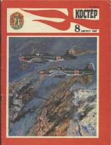 Костер 1987-08