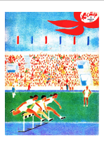 Костер 1972 № 07