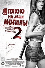 Я плюю на ваши могилы 2 / I Spit On Your Grave 2 [UNRATED] (2013/BDRip/HDRip)