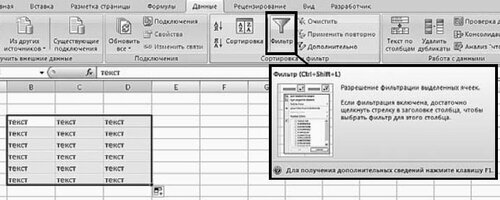 Фильтрация текстовых строк в таблице Excel