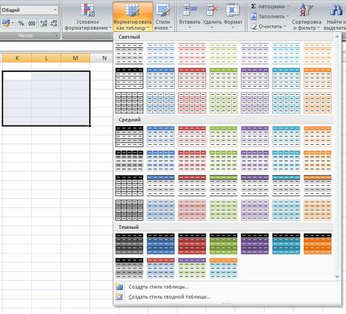 Как создать таблицу Excel в определенном стиле?