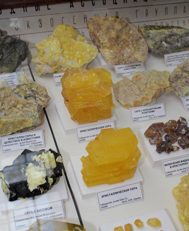 Кристаллы серы и целестина в известняке; сера с битумом; кристаллическая сера; сера с аурипигментом на известняке; сера с кальцитовыми розетками