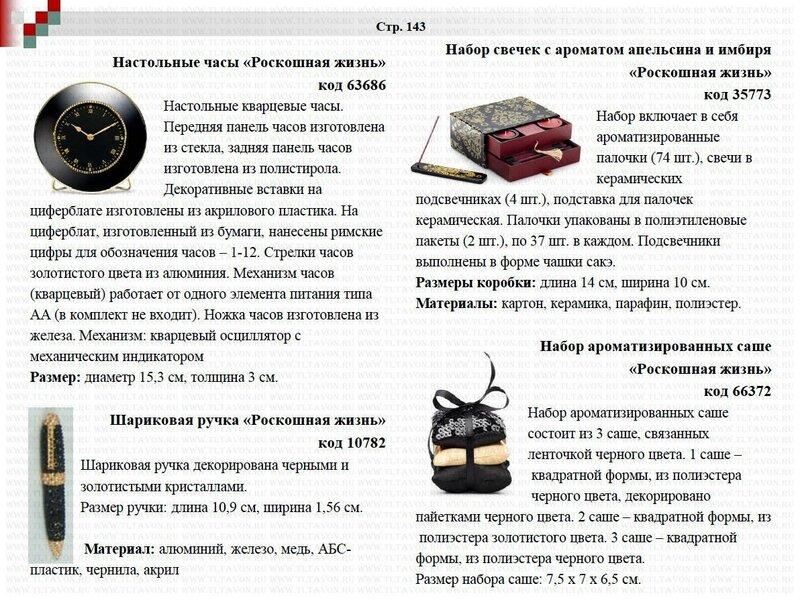 avon описание продукции