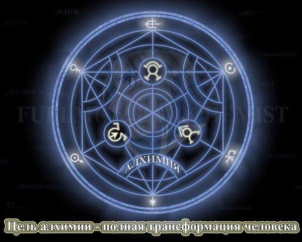 Картинки по запросу Новой Физики - «Электронная Алхимия»